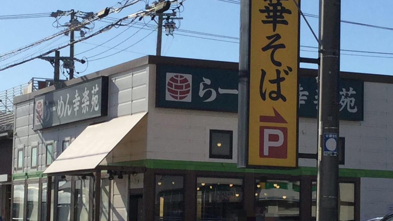 幸楽苑10円