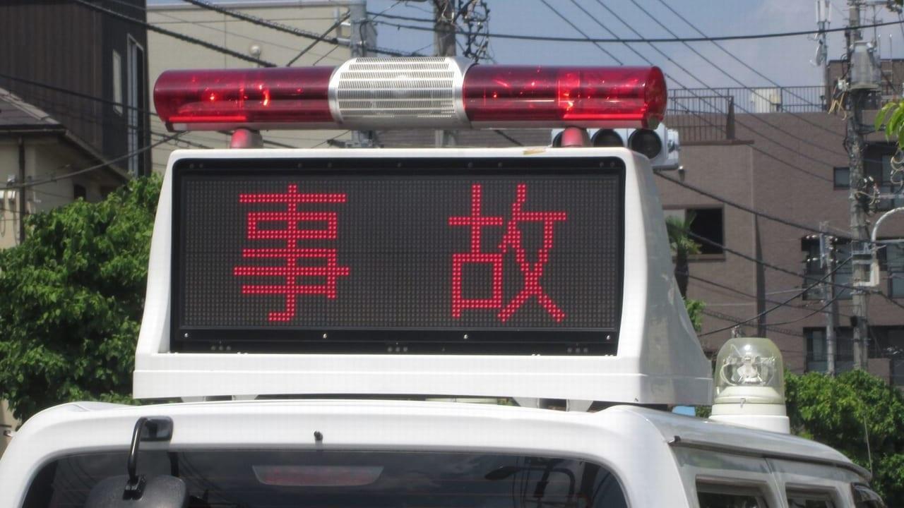十三塚町交通事故
