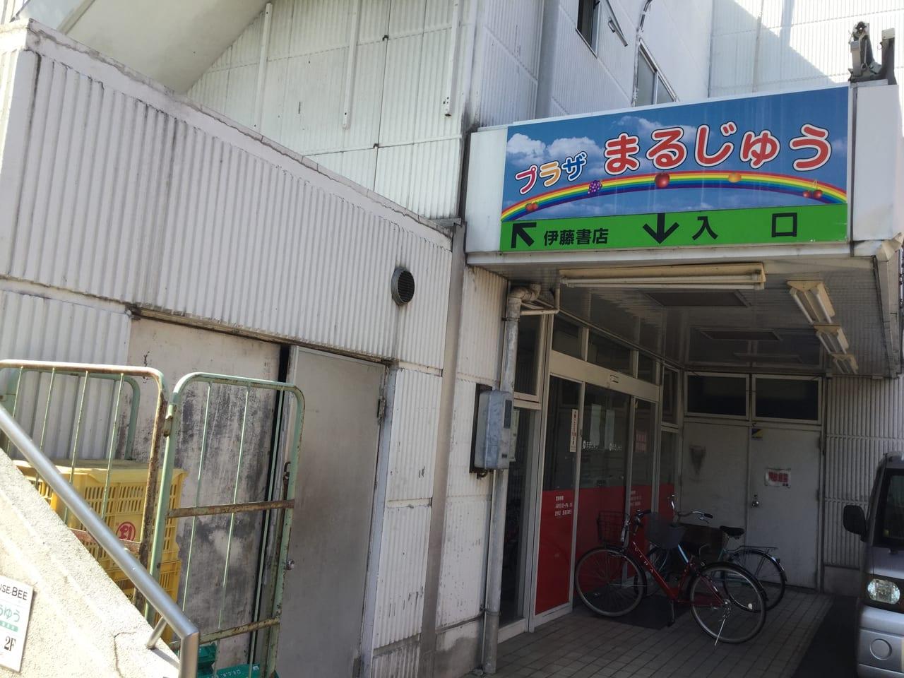まるじゅうスーパー